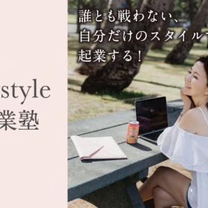 【11月スタートに変更します!!】MyStyle起業塾 桜井香里クラス