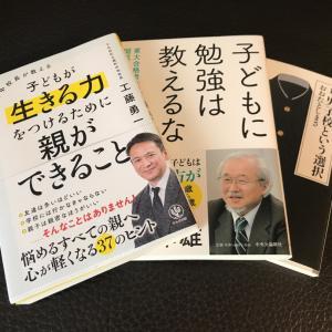 千代田区立麹町中学校〜最近読んだ本〜