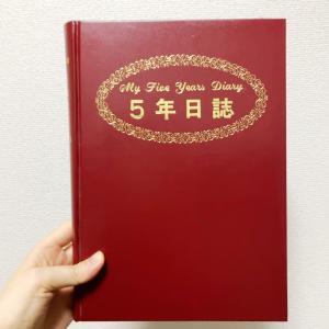 5年分の育児日記