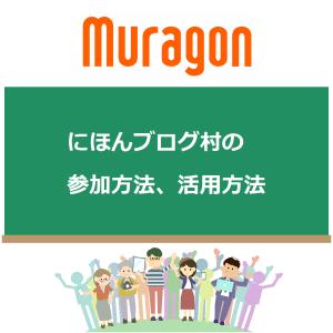 にほんブログ村の参加方法、活用方法 - アクセス数と読者数の増やし方