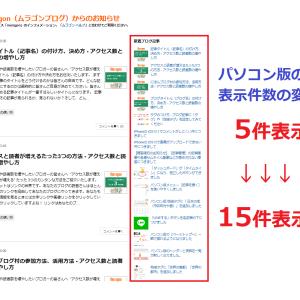 パソコン版の各ブログ 新着記事表示件数を 5件→15件に増量しました