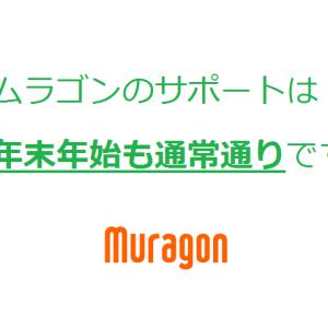 ムラゴンは年末年始も通常通りブロガーの皆さまをサポートさせていただきます