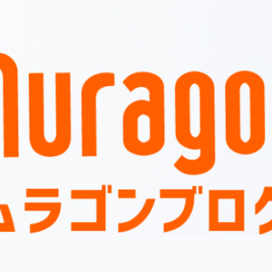 令和2年、ムラゴンは「世界で一番ブログ記事を大切にするブログサービス」を目指します