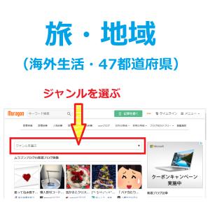 旅・地域(海外生活・47都道府県)- ムラゴンブログの新ジャンル
