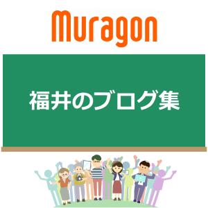 「福井」の地名やスポット名のタグ付け - アクセス数と読者数の増やし方