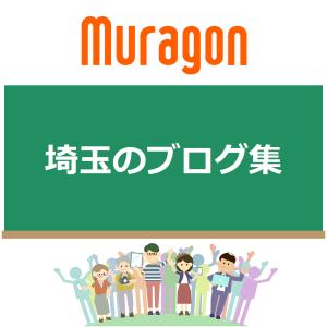 「埼玉」の地名やスポット名のタグ付け - アクセス数と読者数の増やし方