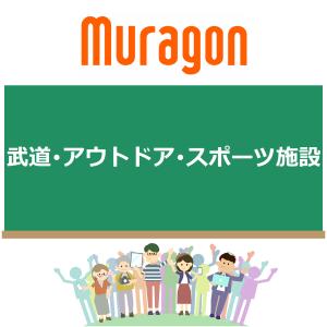 「武道・アウトドア・スポーツ施設」の地域タグを付ける - アクセス数と読者数の増やし方