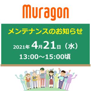 【メンテナンス】4月21日(水)13:00~15:00頃 サイトの全ての機能が一時的に停止いたします。