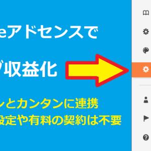 Google AdSense広告(グーグルアドセンス広告)を表示して、広告収入を受け取れるようになりました