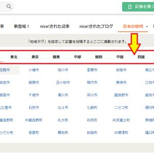 パソコン版 地域タグに「 日本の街(市区町村や島)」を追加しました
