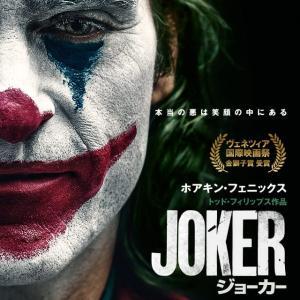 映画『ジョーカー』を見ました。