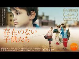 映画『存在のない子供たち』を見ました。