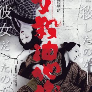 シネマ歌舞伎『女殺油地獄』を見ました