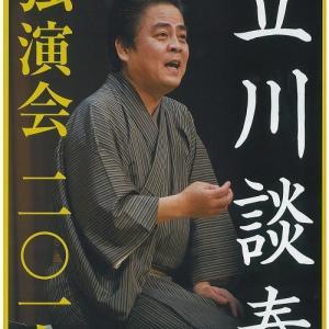 「立川談春独演会」に行きました