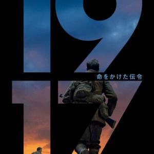 映画『1917』を見ました