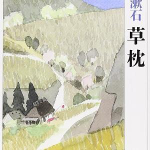夏目漱石作『草枕』を読みました。