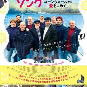 映画『フィッシャーマンズソング』を見ました。