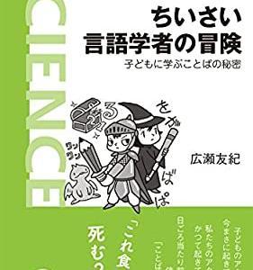 『ちいさい言語学者の冒険――子どもに学ぶことばの秘密 』を読みました。