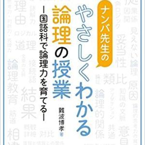 『やさしくわかる論理の授業』(難波博孝著)を読みました。