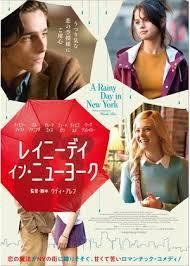 『レイニー・デイ・イン・ニューヨーク』を見ました。