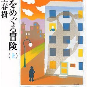 村上春樹作『羊をめぐる冒険(上)』を読みました。