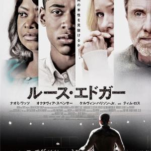 映画『ルースエドガー』を見ました。