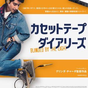 映画『カセットテープ・ダイアリーズ』を見ました。
