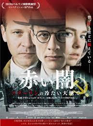 映画『赤い闇 スターリンの冷たい大地で』を見ました。