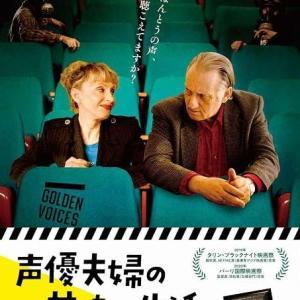 映画『声優夫婦の甘くない生活』を見ました。