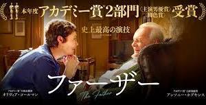映画『ファーザー』を見ました。