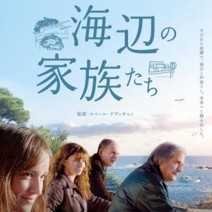 映画『海辺の家族たち』を見ました。