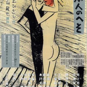 こまつ座『日本人のへそ』をテレビで見ました。