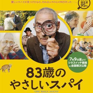 ドキュメンタリー映画「83歳のやさしいスパイ」を見ました。