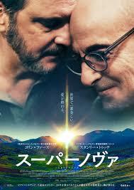 映画『スーパーノヴァ』を見ました。