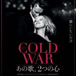『COLD WAR あの歌、2つの心』を見ました。