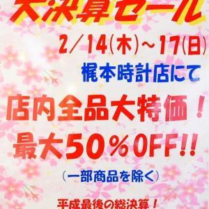 平成最後の「決算セール」を開催します!
