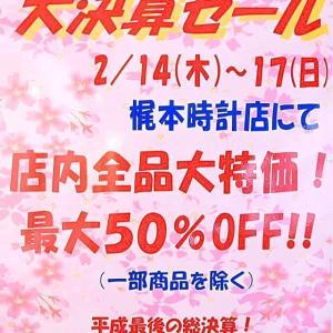 平成最後の「決算セール」が、いよいよスタートです!