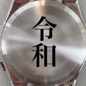新元号の発表を記念して、時計にら「令和元年」を無料で刻印します!