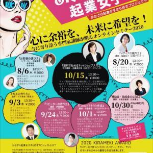 ・金沢市「かなざわ起業女子きらめきプロジェクト2020」運営アシスタントになりました