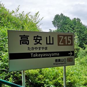 信貴山門駅に行きました