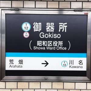 名古屋地下鉄鶴舞線に乗りました
