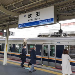 茨木市へ小旅行です