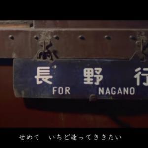 映画の中央線列車です