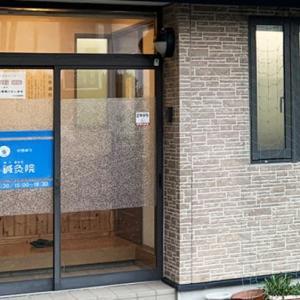 静岡浜松の鍼灸院 患者さんの笑顔のために!