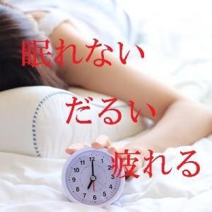 目に見えない脅威で眠れない…不眠症の治し方