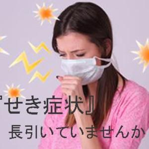 長引く咳…それは咳喘息かもしれません!?