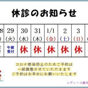 治療予約はお早めに!!~年末年始・休診日のお知らせ~