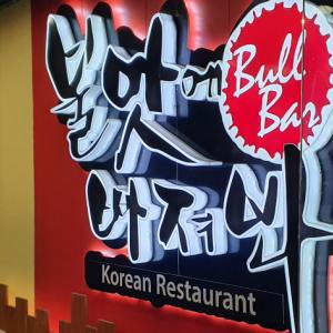 韓国料理 @ Bull Bar, Brisbane CBD