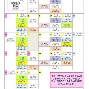 9月レッスンカレンダー