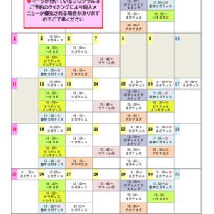 10月のレッスンスケジュールカレンダー